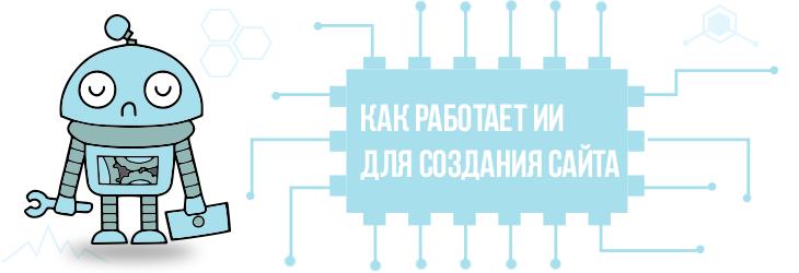 Как работает искусственный интеллект при создании сайтов