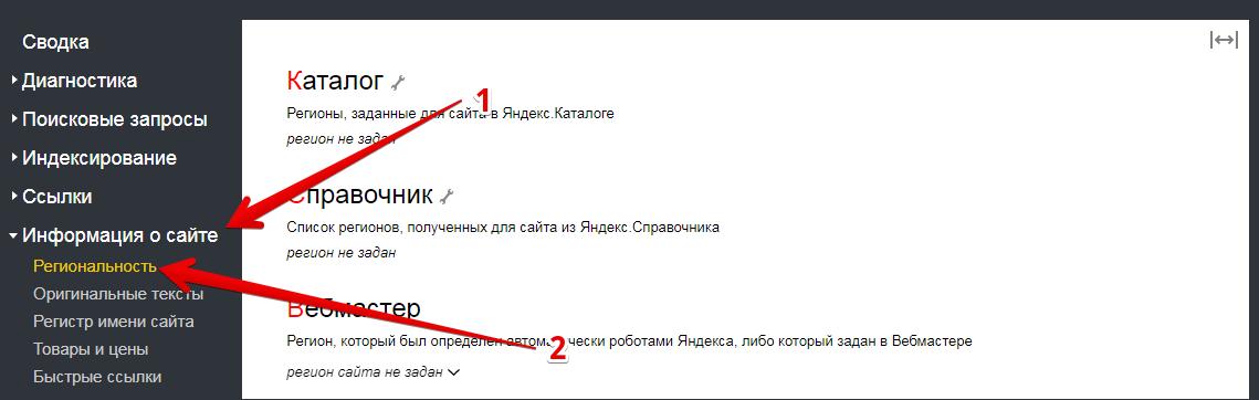 Устанавливаем региональность сайта в Яндекс