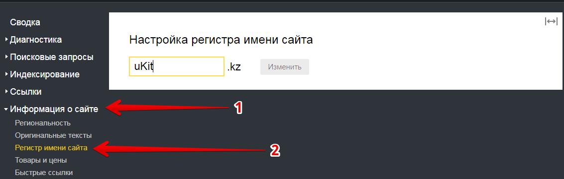 Устанавливаем регистр имени сайта в Яндекс