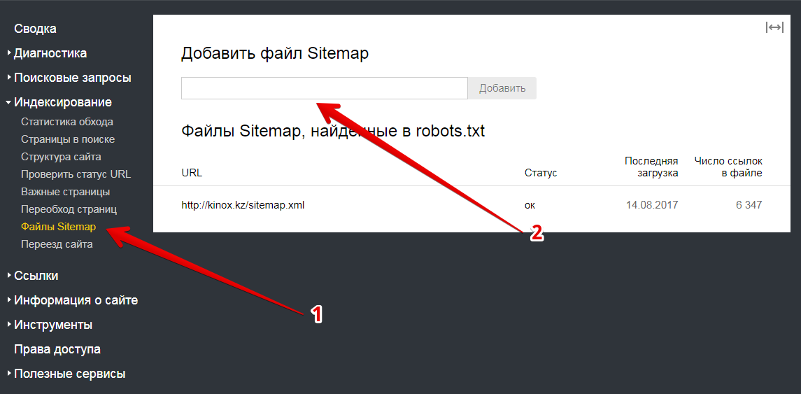 Файлы Sitemap в uKit