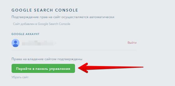 Панель управления Google Search Console